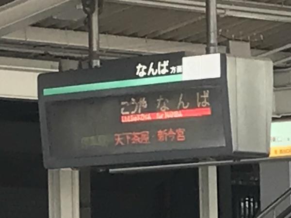人身事故 堺東